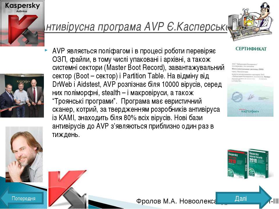 Антивірусна програма AVP Є.Касперського AVP являється поліфагом і в процесі р...