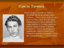 Павло Тичина Перші вірші з'явились у 1906 р. Великий вплив на формування Тичи...