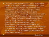 """Не стояли діячі літератури осторонь політичних подій: """"Петлюрівськими офіцера..."""