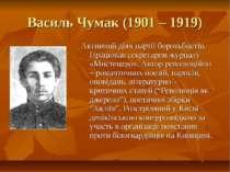 Василь Чумак (1901 – 1919) Активний діяч партії боротьбистів. Працював секрет...