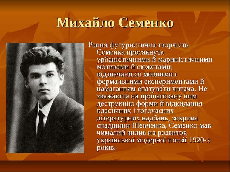 Михайло Семенко Рання футуристична творчість Семенка просякнута урбаністичним...