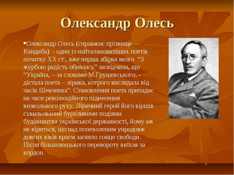 Олександр Олесь Олександр Олесь (справжнє прізвище — Кандиба) - один із найта...