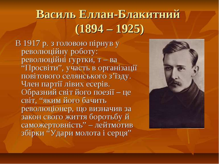 Василь Еллан-Блакитний (1894 – 1925) В 1917 р. з головою пірнув у революційну...