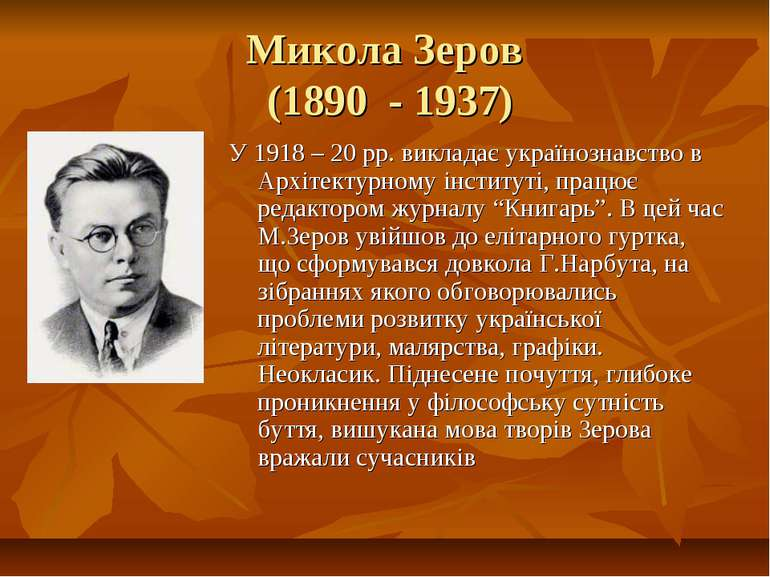 Микола Зеров (1890 - 1937) У 1918 – 20 рр. викладає українознавство в Архітек...