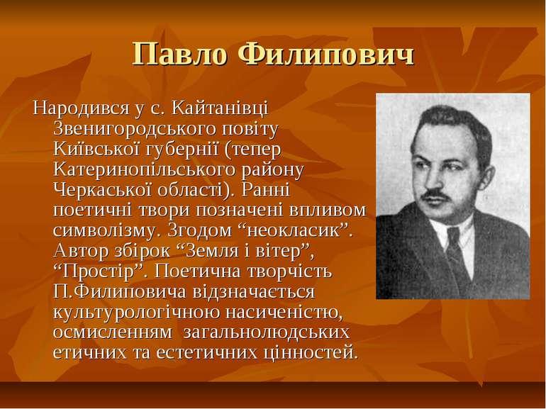 Павло Филипович Народився у с. Кайтанівці Звенигородського повіту Київської г...