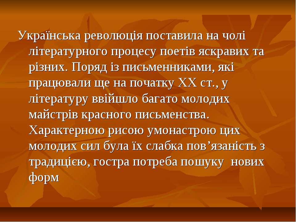 Українська революція поставила на чолі літературного процесу поетів яскравих ...