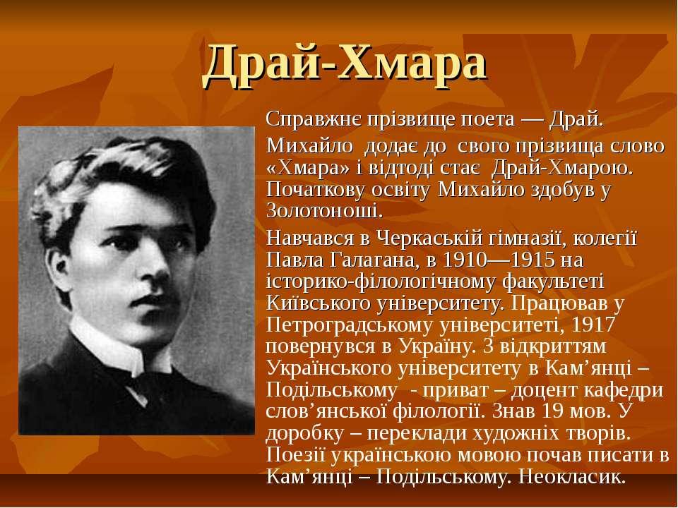 Драй-Хмара Справжнє прізвище поета — Драй. Михайло додає до свого прізвища сл...