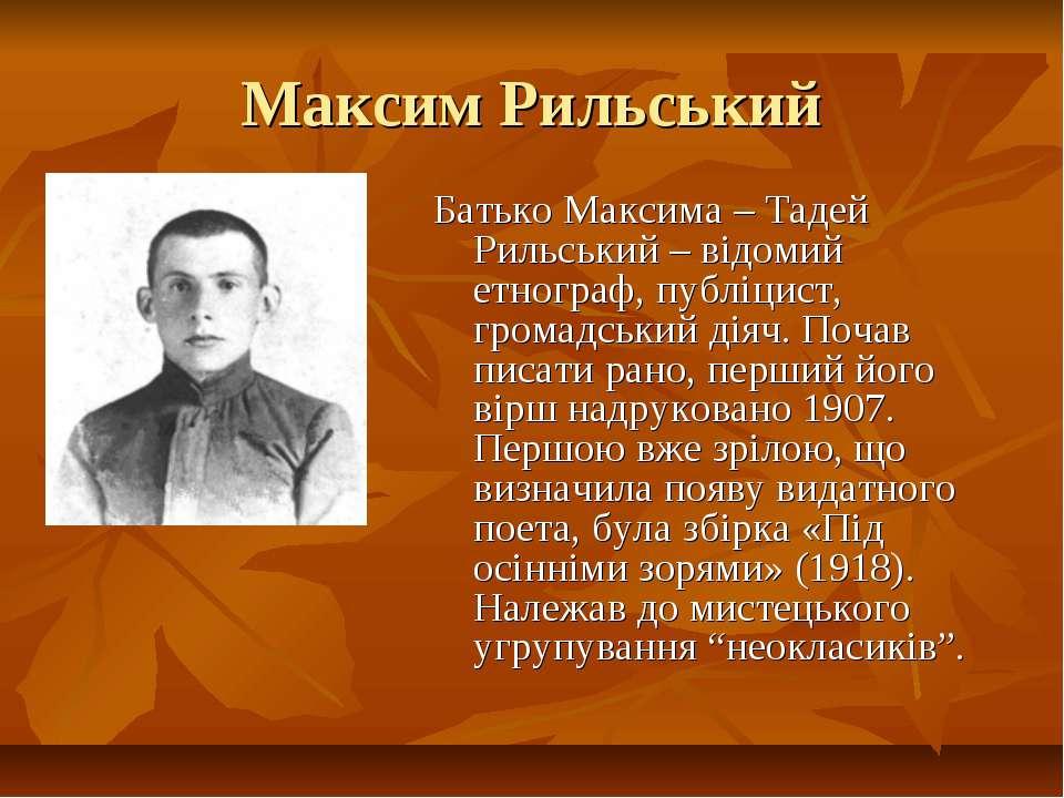 Максим Рильський Батько Максима – Тадей Рильський – відомий етнограф, публіци...