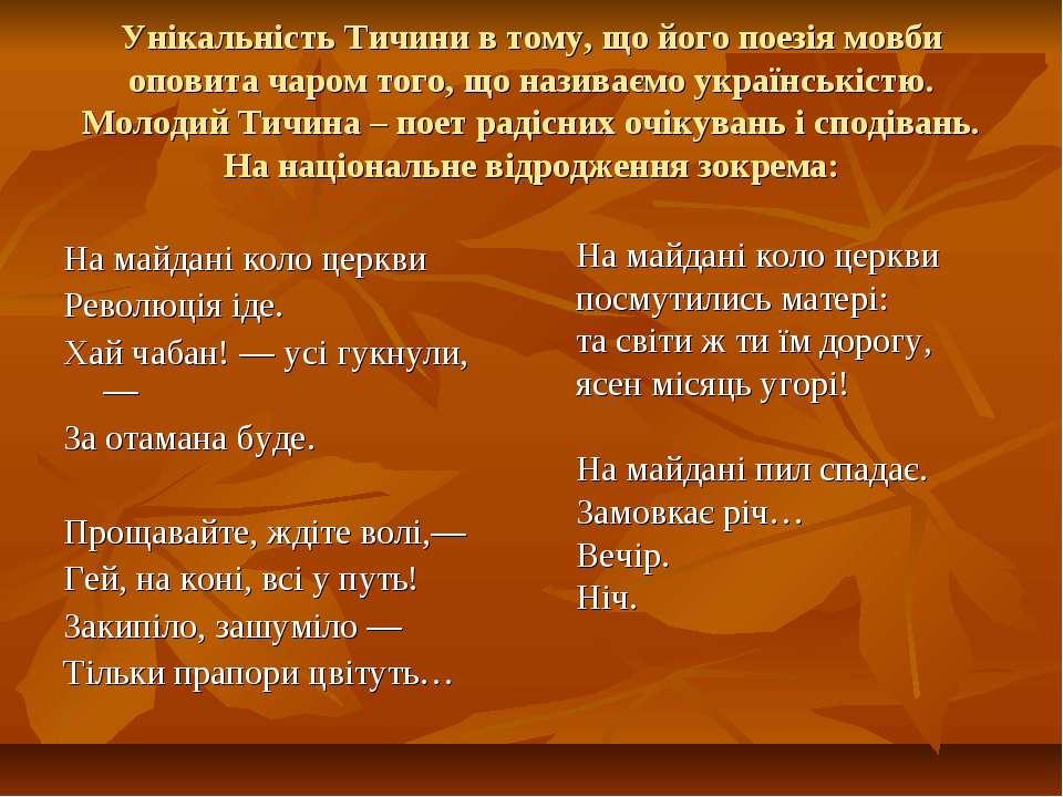 Унікальність Тичини в тому, що його поезія мовби оповита чаром того, що назив...