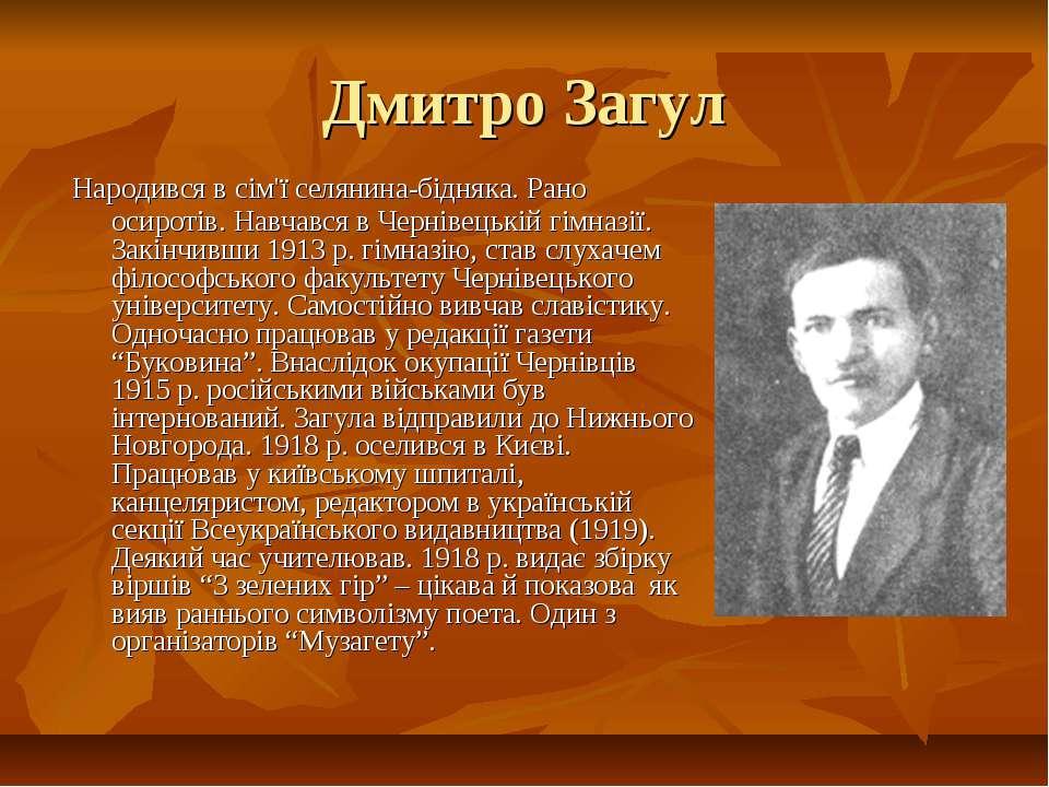 Дмитро Загул Народився в сім'ї селянина-бідняка. Рано осиротів. Навчався в Че...