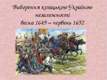Виборення козацькою Україною незалежності весна 1649 – червень 1652