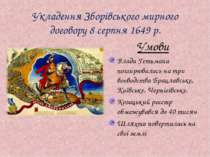Укладення Зборівського мирного договору 8 серпня 1649 р. Умови Влада Гетьмана...