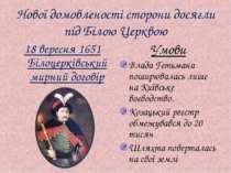 Нової домовленості сторони досягли під Білою Церквою 18 вересня 1651 Білоцерк...