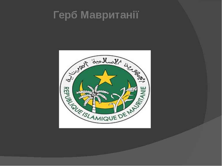 Герб Мавританії