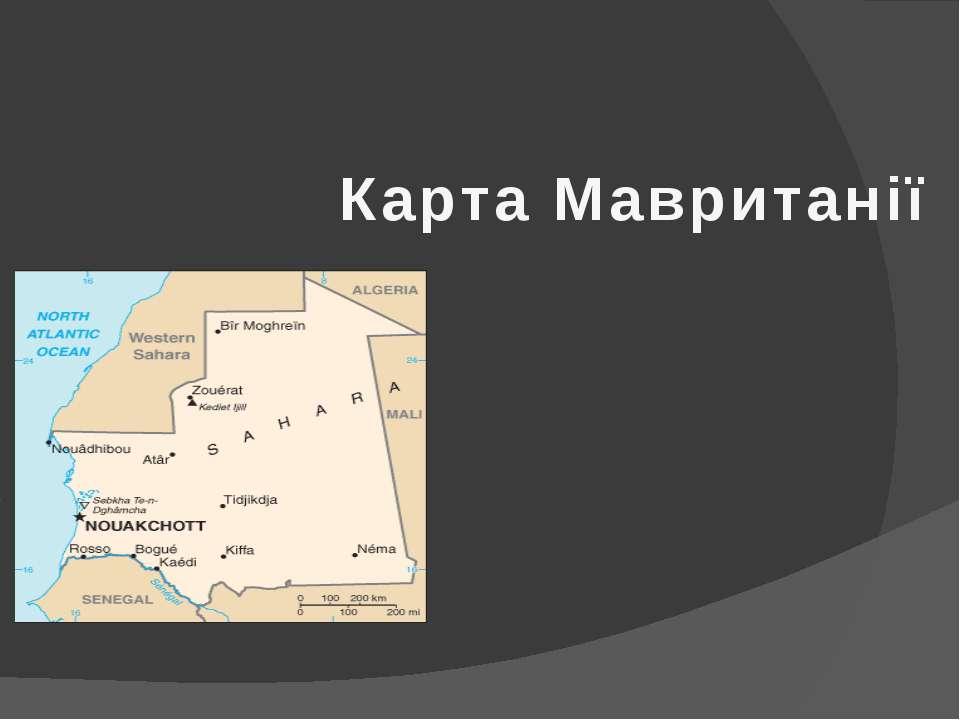 Карта Мавританії