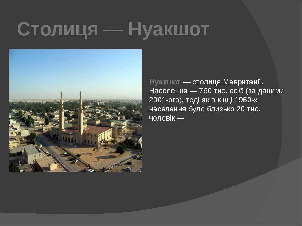 Столиця — Нуакшот Нуакшот — столиця Мавританії. Населення — 760 тис. осіб (за...