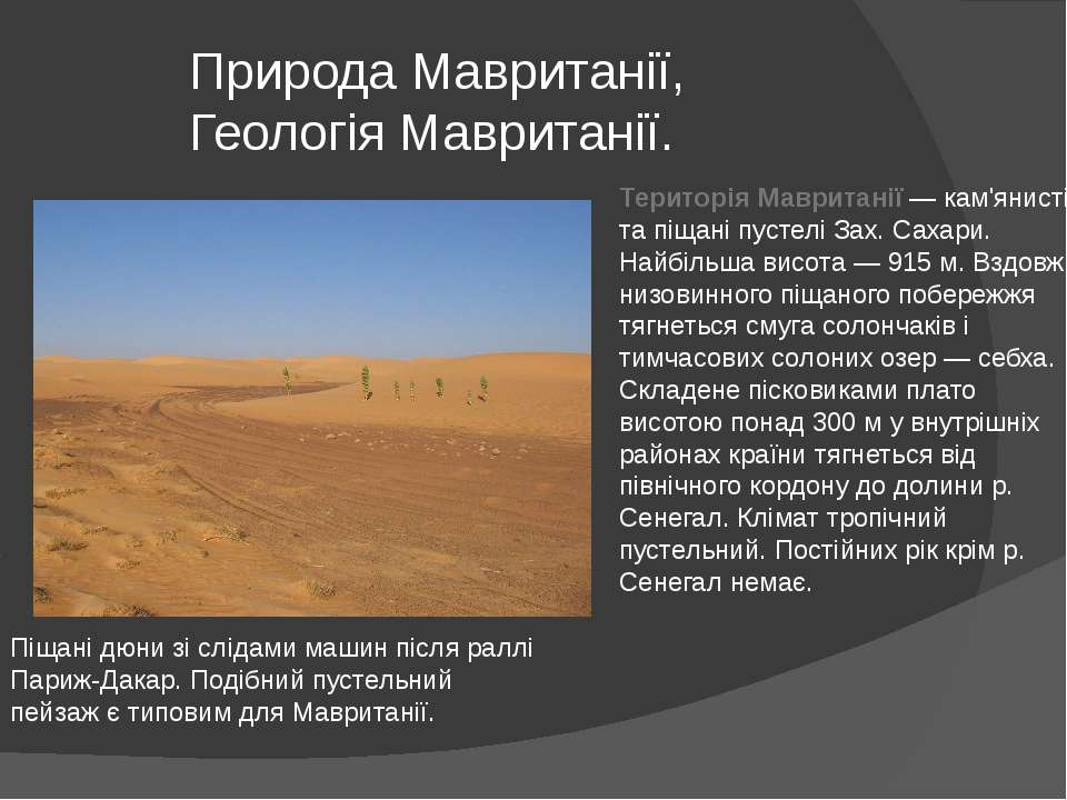 Природа Мавританії, Геологія Мавританії. Територія Мавританії — кам'янисті та...