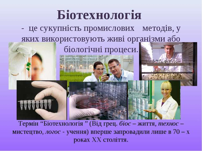 Біотехнологія - це сукупність промислових методів, у яких використовують живі...