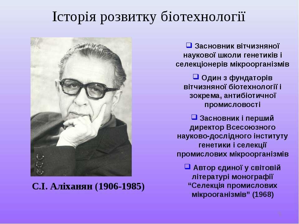 * С.І. Аліханян (1906-1985) Засновник вітчизняної наукової школи генетиків і ...