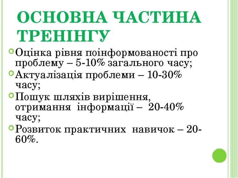 ОСНОВНА ЧАСТИНА ТРЕНІНГУ Оцінка рівня поінформованості про проблему – 5-10% з...