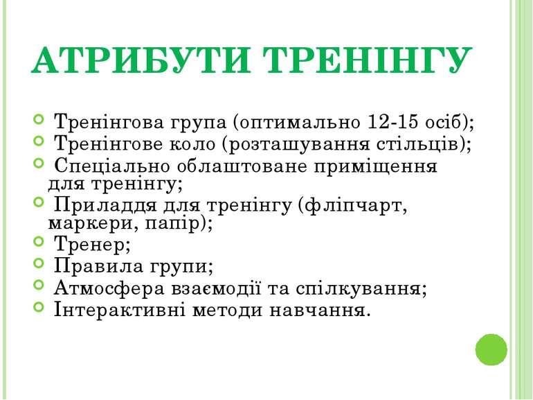 АТРИБУТИ ТРЕНІНГУ Тренінгова група (оптимально 12-15 осіб); Тренінгове коло (...