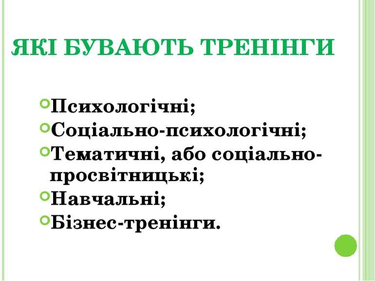 ЯКІ БУВАЮТЬ ТРЕНІНГИ Психологічні; Соціально-психологічні; Тематичні, або соц...
