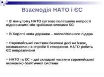 Взаємодія НАТО і ЄС В минулому НАТО суттєво поліпшило непрості відносинами мі...