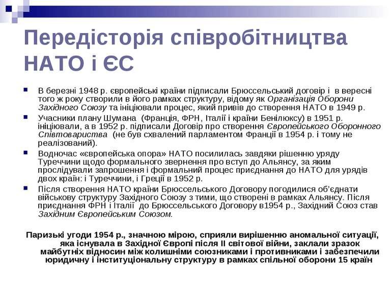 Передісторія співробітництва НАТО і ЄС В березні 1948 р. європейські країни п...