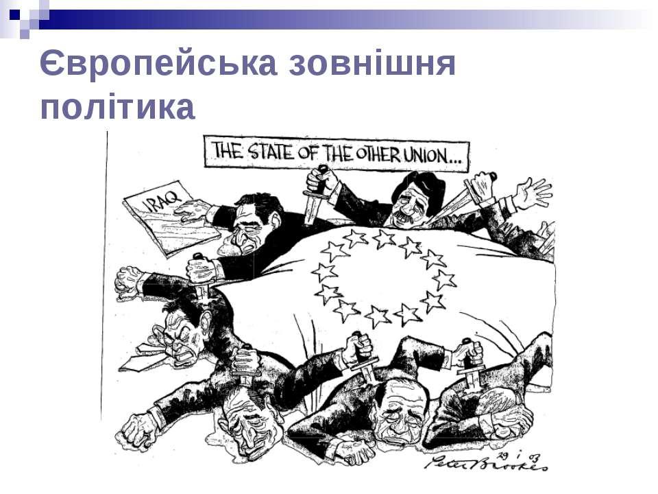Європейська зовнішня політика