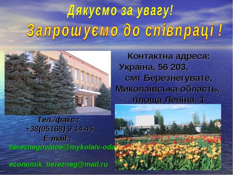 Контактна адреса: Україна, 56 203, смт Березнегувате, Миколаївська область, п...