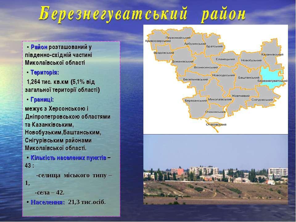 • Район розташований у південно-східній частині Миколаївської області • Терит...