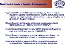 Транспортні пільги в Україні. Фінансування. Згідно статті 89 і статті 102 Бюд...