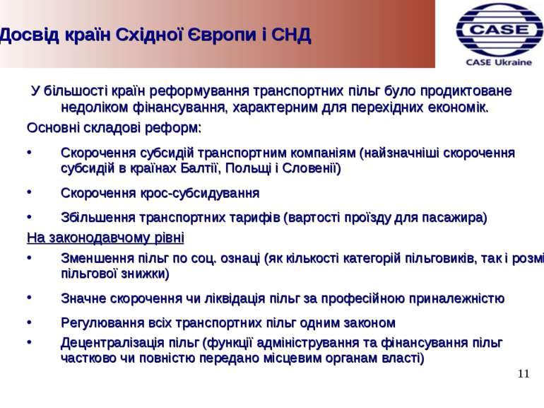 Досвід країн Східної Європи і СНД У більшості країн реформування транспортних...