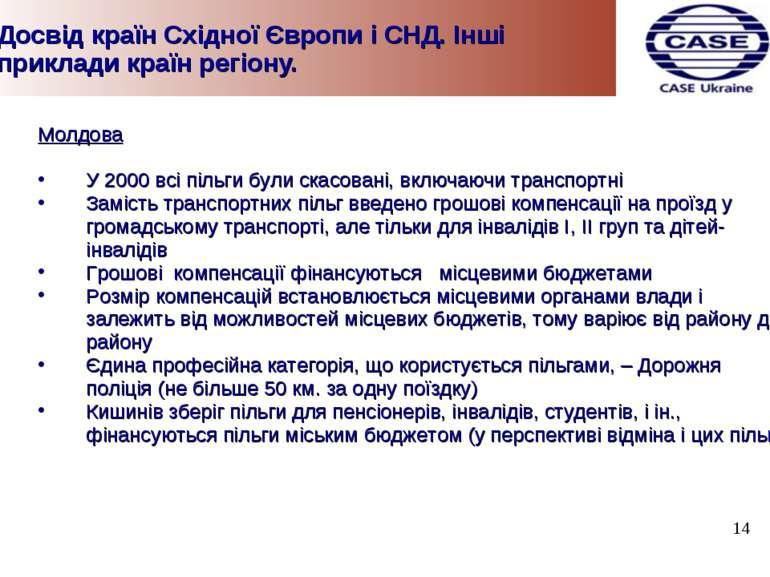 Досвід країн Східної Європи і СНД. Інші приклади країн регіону. Молдова У 200...