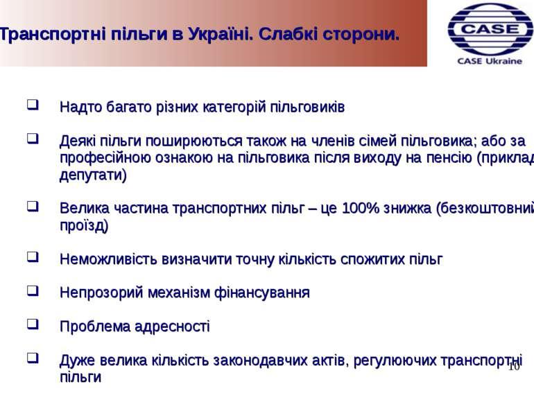 Транспортні пільги в Україні. Слабкі сторони. Надто багато різних категорій п...