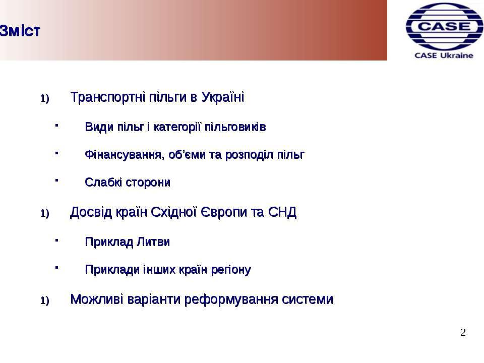 Транспортні пільги в Україні Види пільг і категорії пільговиків Фінансування,...