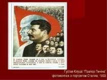 """Густав Клуціс """"Прапор Леніна"""" фотомонтаж з портретом Сталіна, 1933"""