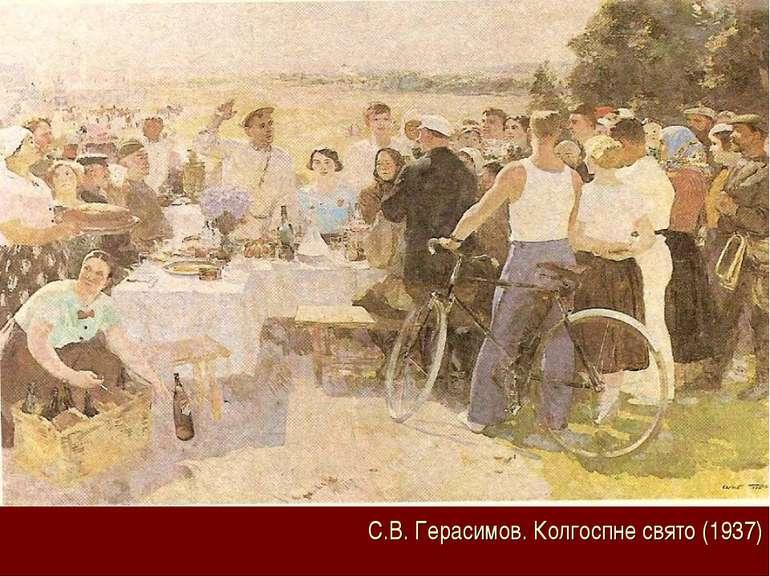 С.В. Герасимов. Колгоспне свято (1937)