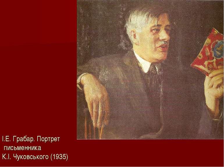 І.Е. Грабар. Портрет письменника К.І. Чуковського (1935)