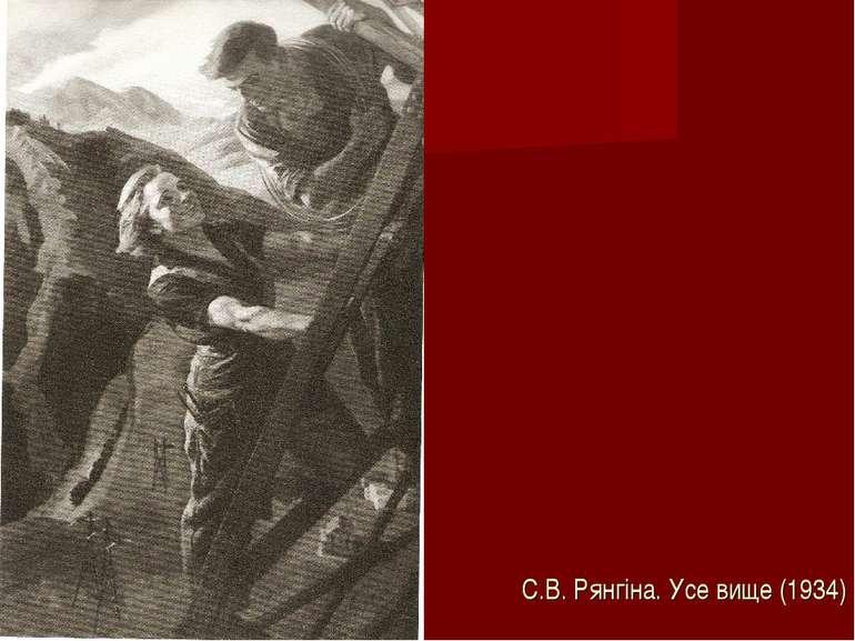 С.В. Рянгіна. Усе вище (1934)