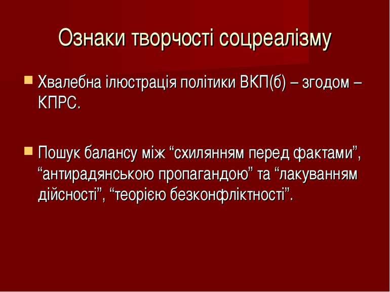 Ознаки творчості соцреалізму Хвалебна ілюстрація політики ВКП(б) – згодом – К...