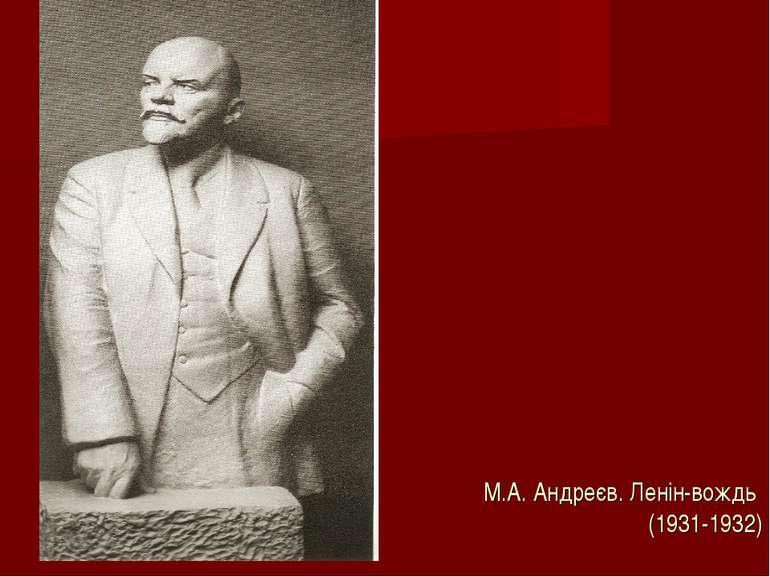 М.А. Андреєв. Ленін-вождь (1931-1932)