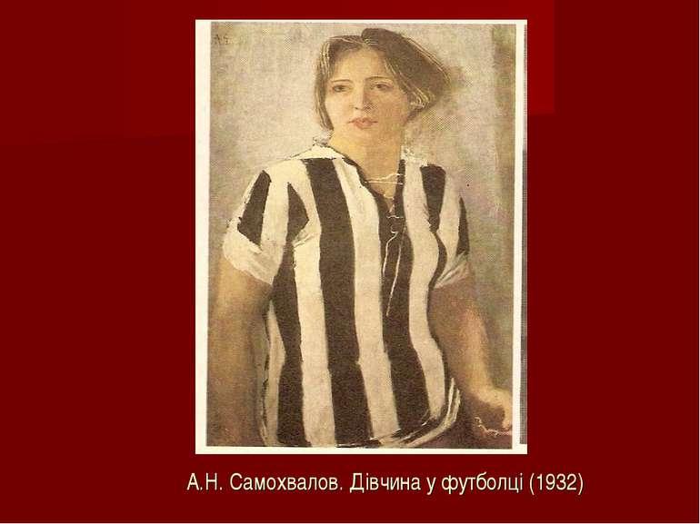 А.Н. Самохвалов. Дівчина у футболці (1932)