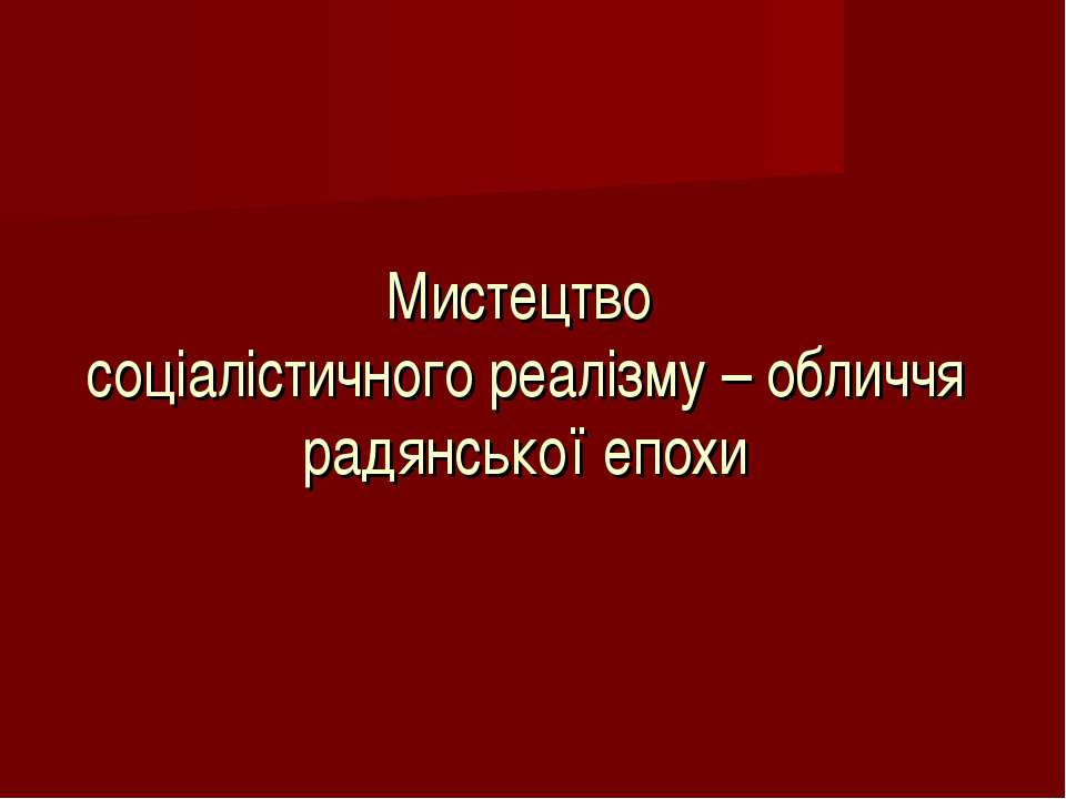 Мистецтво соціалістичного реалізму – обличчя радянської епохи