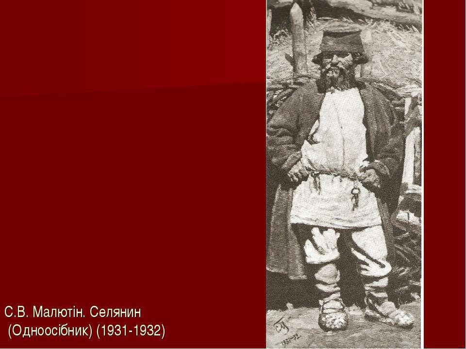 С.В. Малютін. Селянин (Одноосібник) (1931-1932)