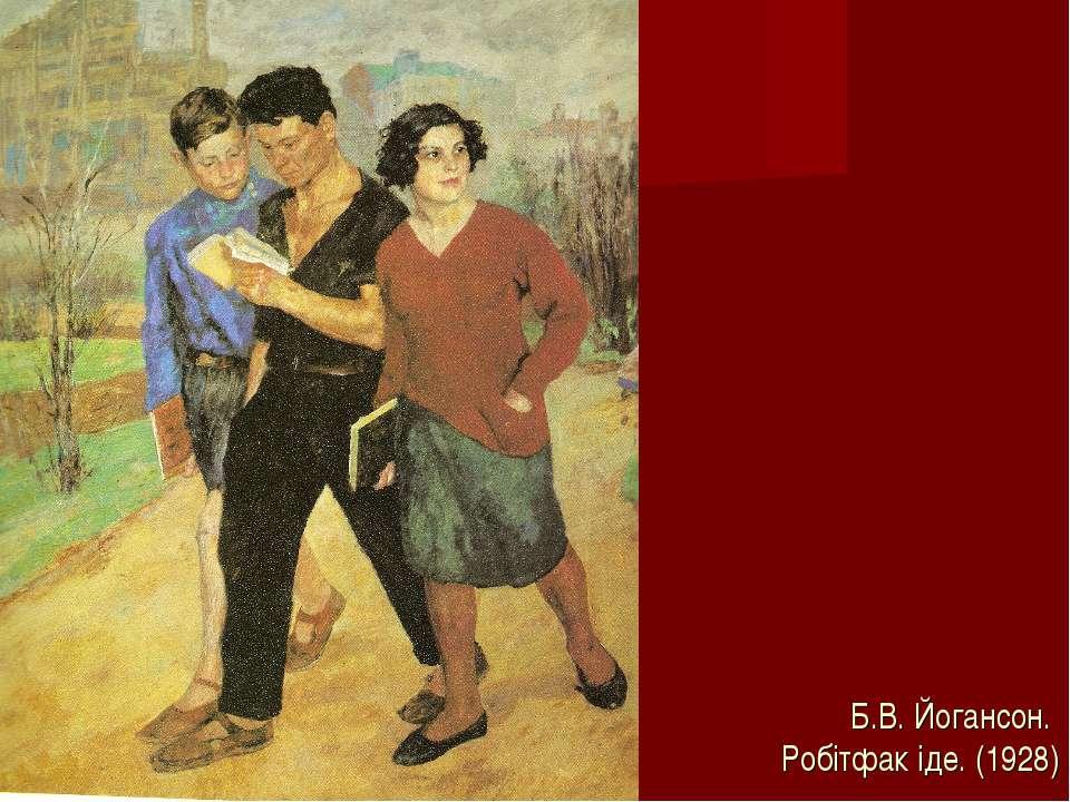 Б.В. Йогансон. Робітфак іде. (1928)