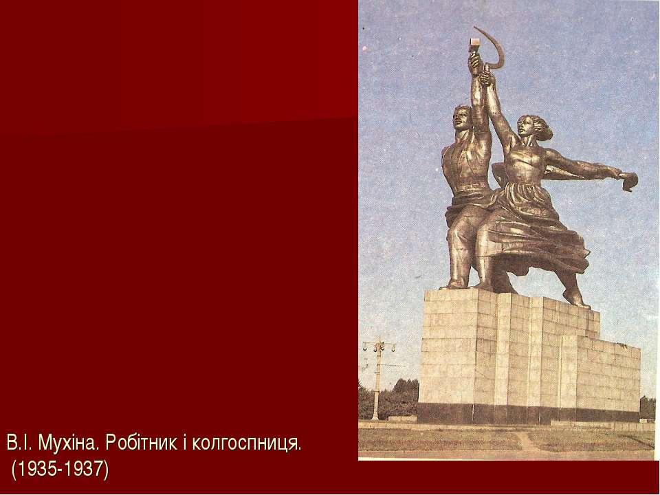 В.І. Мухіна. Робітник і колгоспниця. (1935-1937)