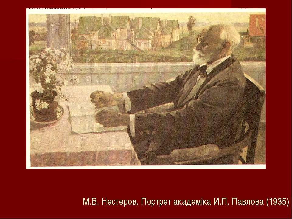 М.В. Нестеров. Портрет академіка И.П. Павлова (1935)