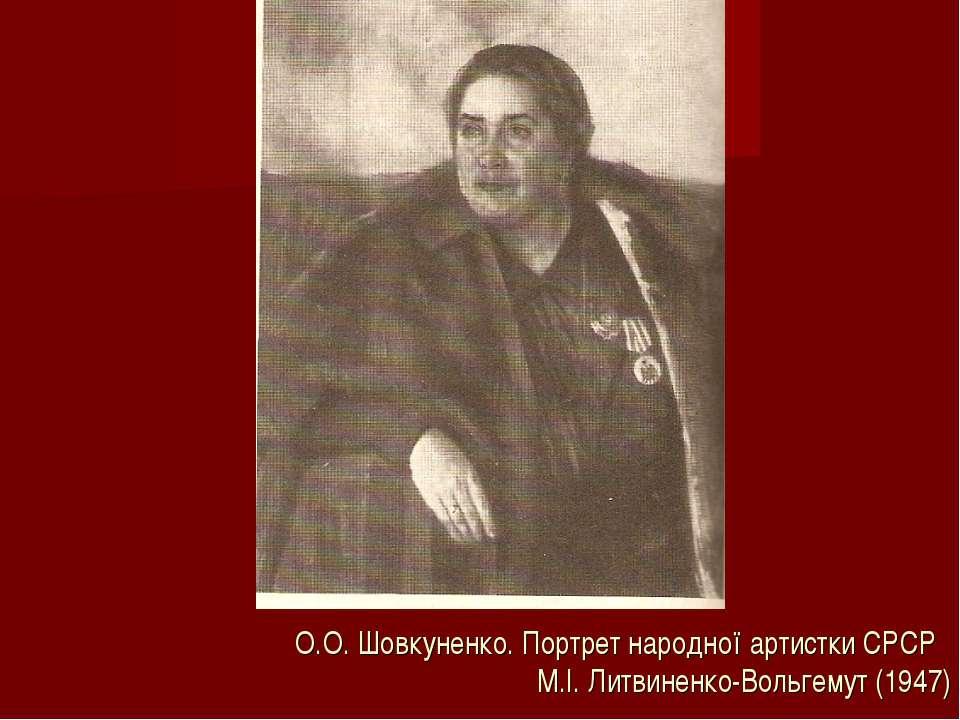 О.О. Шовкуненко. Портрет народної артистки СРСР М.І. Литвиненко-Вольгемут (1947)