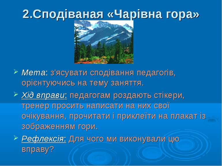 2.Сподіваная «Чарівна гора» Мета: з'ясувати сподівання педагогів, орієнтуючис...